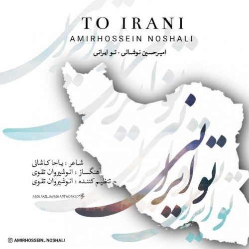 دانلود آهنگ امیر حسین نوشالی به نام تو ایرانی