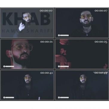 دانلود موزیک ویدیو جدید حمید شریفی به نام خواب