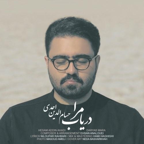 دانلود آهنگ حسام الدین احدی به نام دریاب مرا