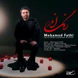 دانلود آهنگ محمد فتحی به نام رنگ انار