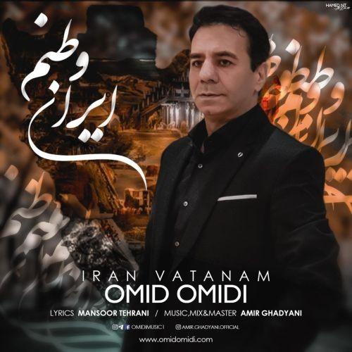 دانلود آهنگ امید امیدی به نام ایران وطنم