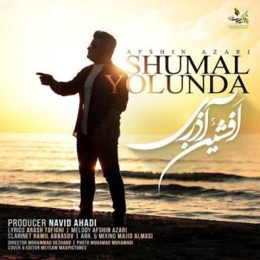 دانلود آهنگ افشین آذری به نام شُمال یولندا