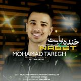 دانلود آهنگ محمد طارق به نام خنده ی نابت
