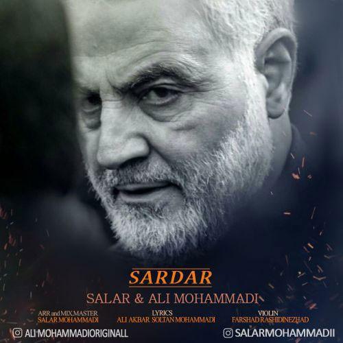 دانلود آهنگ سالار و علی محمدی به نام سردار