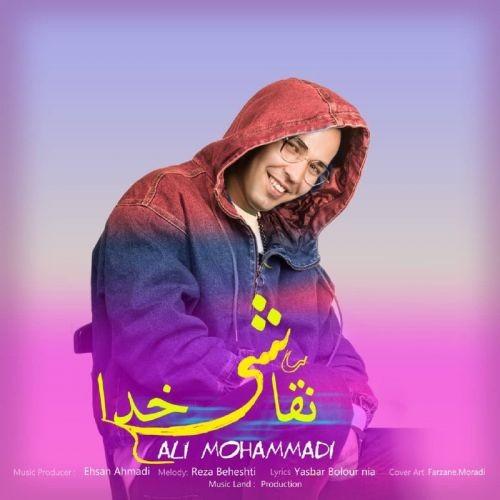 دانلود آهنگ علی محمدی به نام نقاشی خدا
