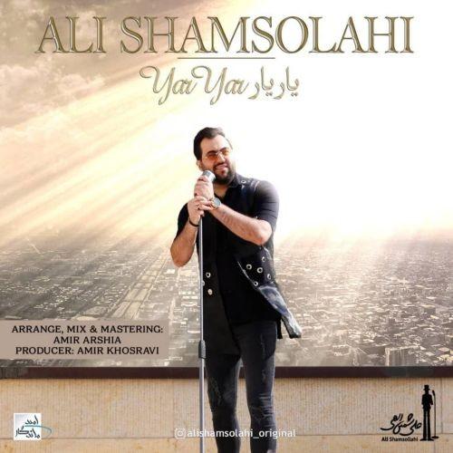 دانلود آهنگ علی شمس الهی به نام یار یار