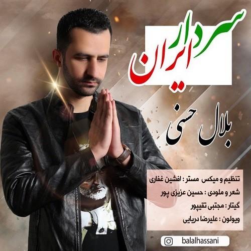 دانلود آهنگ بلال حسنی به نام سردار ایران