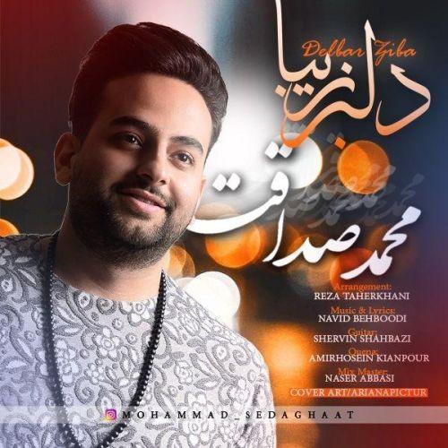 دانلود آهنگ محمد صداقت به نام دلبر زیبا
