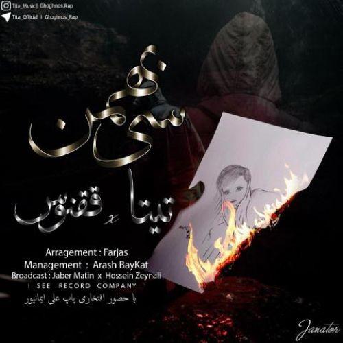 دانلود آهنگ تیتا و ققنوس به نام ۳۰ بهمن