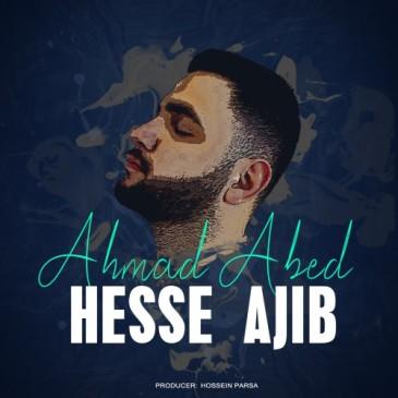 دانلود آهنگ احمد عابد به نام حس عجیب