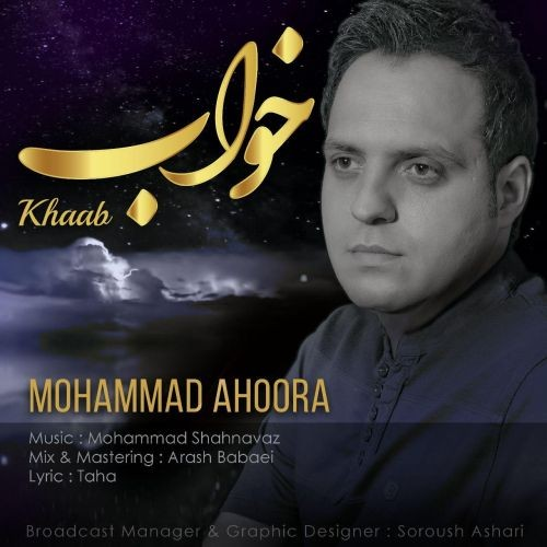 دانلود آهنگ محمد اهورا به نام خواب