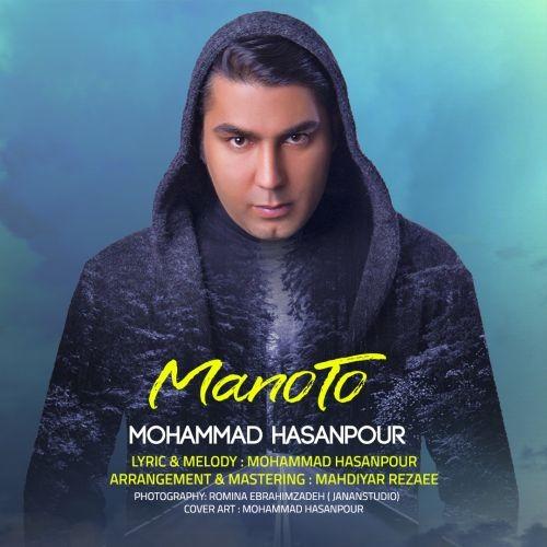 دانلود آهنگ محمد حسن پور به نام منو تو