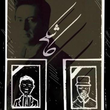 دانلود موزیک ویدیو محمد معتمدی به نام کاشکی