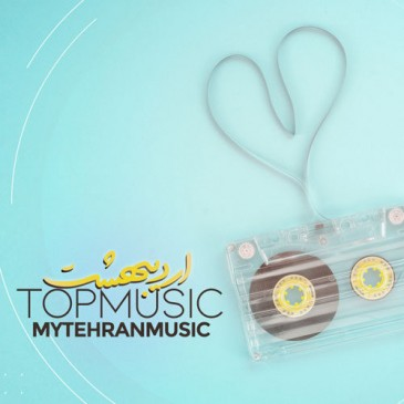 دانلود مجموعه برتر آهنگ های اردیبهشت ماه ۹۹ منتشر شده از تهران موزیک