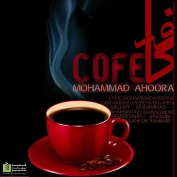 دانلود آهنگ محمد اهورا به نام کافه