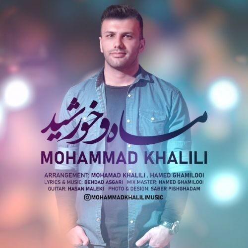 دانلود آهنگ محمد خلیلی به نام ماه و خورشید