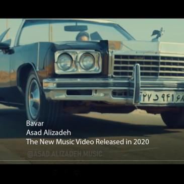 دانلود موزیک ویدیو جدید اسد علیزاده به نام باور