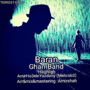 دانلود آهنگ مهراب۳ و حقیق به نام باران