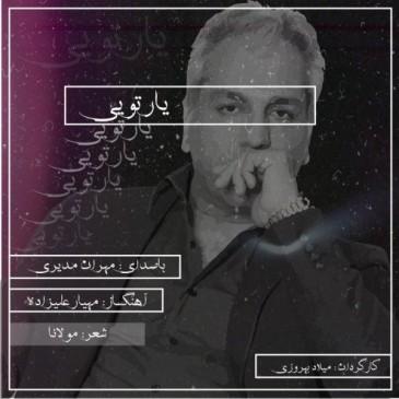 دانلود موزیک ویدیو مهران مدیری به نام یار تویی
