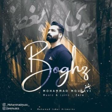 دانلود آهنگ محمد موسوی به نام بغض