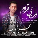 دانلود آهنگ محمد رشیدی به نام دله بیقرارم