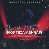دانلود اجرای زنده مرتضی اشرفی به نام دارم واست