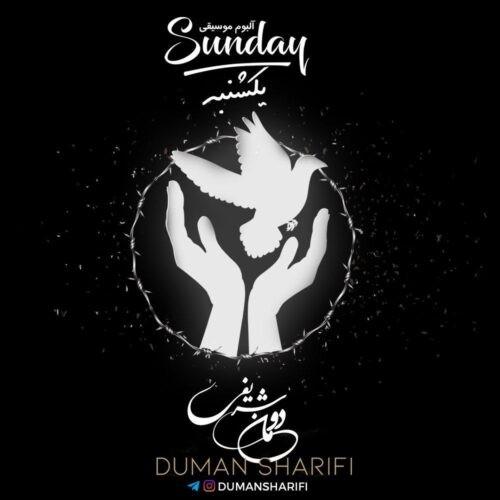 دانلود آهنگ دومان شریفی به نام یکشنبه