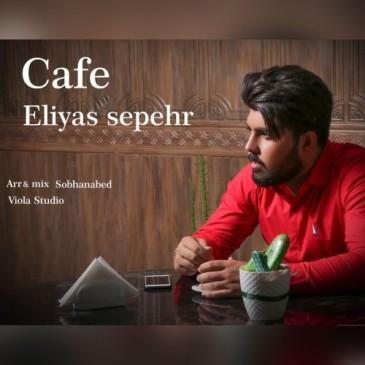 دانلود آهنگ الیاس سپهر به نام کافه