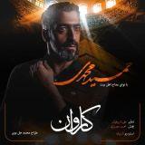 دانلود مداحی حمید محمدی به نام کاروان