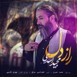 دانلود موزیک ویدیو جدید مجید اسدی به نام راز دل