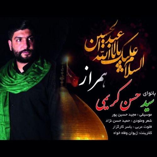 دانلود آهنگ جدید سید حسن کریمی به نام همراز