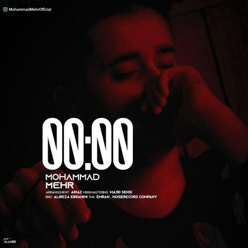 دانلود آهنگ محمد مهر به نام ۰۰:۰۰