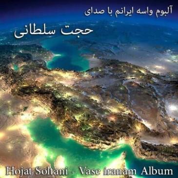 دانلود آلبوم جدید حجت سلطانی بنام واسه ایرانم