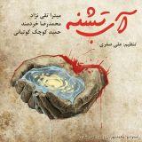 دانلود آهنگ محمدرضا خردمند و حمید کوچک کوتیانی به نام آبِ تشنه