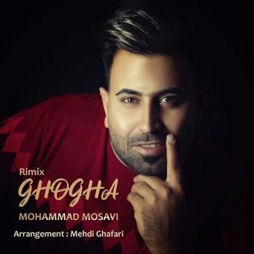 دانلود ریمیکس آهنگ جدید محمد موسوی به نام غوغا