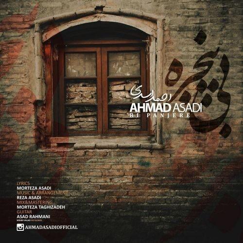 دانلود آهنگ احمد اسدی به نام بی پنجره