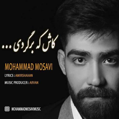 دانلود آهنگ محمد موسوی به نام کاش که برگرد