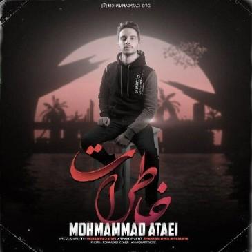 دانلود آهنگ محمد عطائی به نام خاطرات