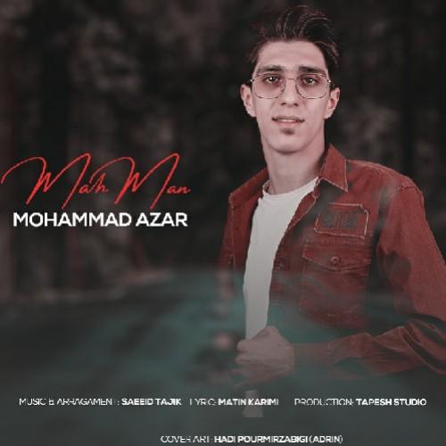 دانلود آهنگ محمد آذر به نام ماه من