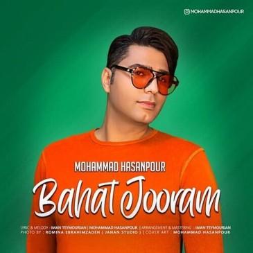 دانلود آهنگ جدید محمد حسن پور به نام باهات جورم