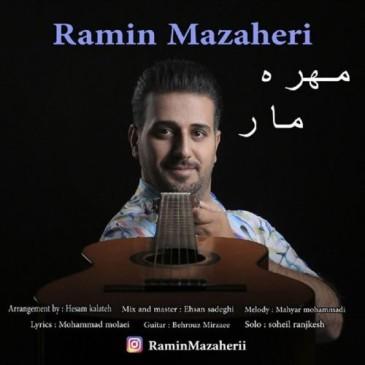 دانلود آهنگ رامین مظاهری به نام مهره مار