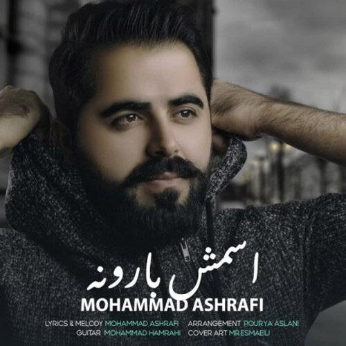 دانلود آهنگ محمد اشرفی به نام اسمش بارونه