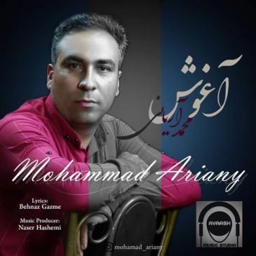 دانلود آهنگ محمد آریانی به نام آغوش
