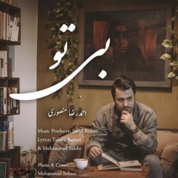 دانلود آهنگ احمدرضا منصوری به نام بی تو
