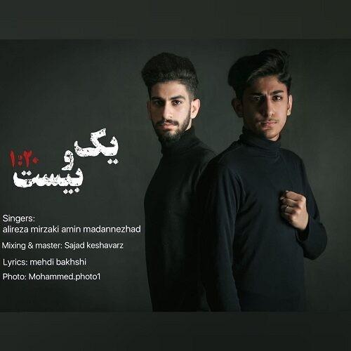 دانلود آهنگ جدید علیرضا میرزکی و امین معدن نژاد به نام یک و بیست