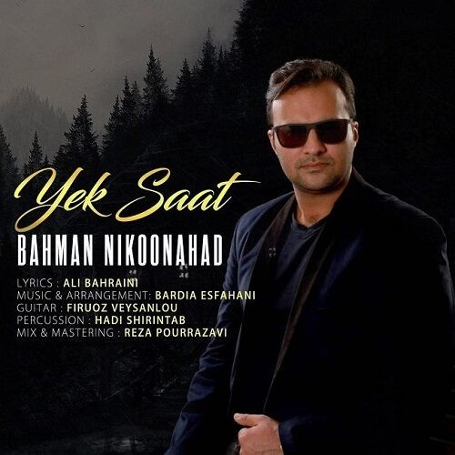 دانلود آهنگ جدید بهمن نیکونهاد به نام یک ساعت