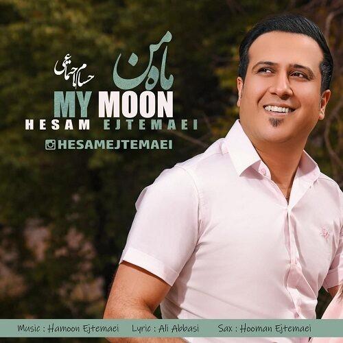 دانلود آهنگ جدید حسام اجتماعی به نام ماه من
