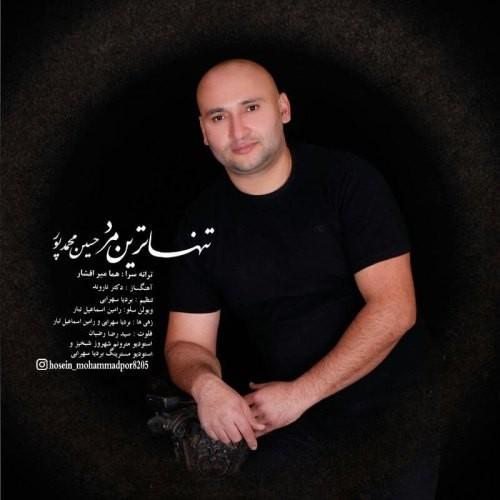 دانلود آهنگ حسین محمدپور به نام تنها ترین مرد