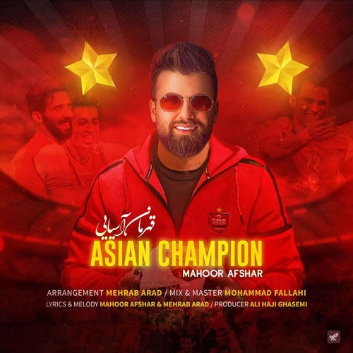 دانلود آهنگ ماهور افشار به نام قهرمان آسیایی