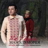 دانلود آهنگ جدید مسعود مفیدی به نام نه پیدا